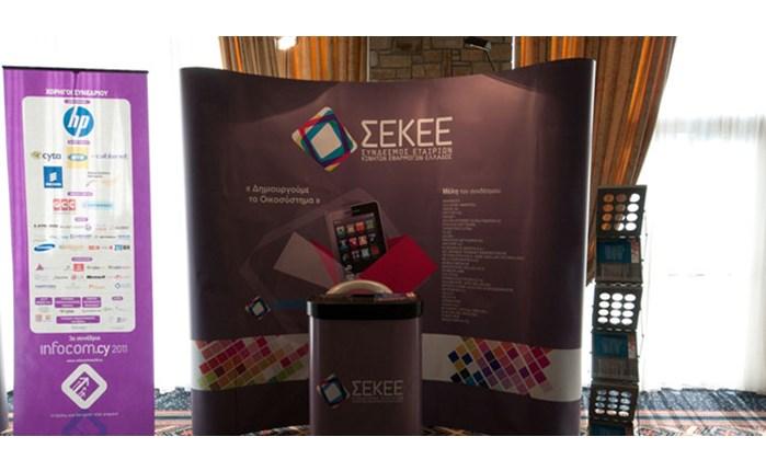 Προτάσεις του ΣΕΚΕΕ για το Digi-Mobile