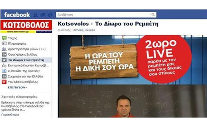 Εφαρογή της Lowe Athens για τον Κωτσόβολο!