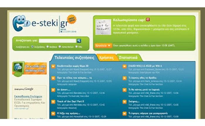 Ανοδική πορεία για το e-steki
