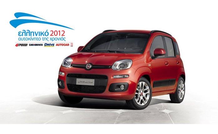 Σημαντική διάκριση για το νέο Fiat Panda