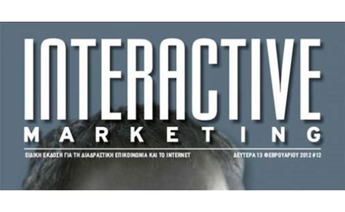 Σε μηνιαία βάση το Interactive Marketing