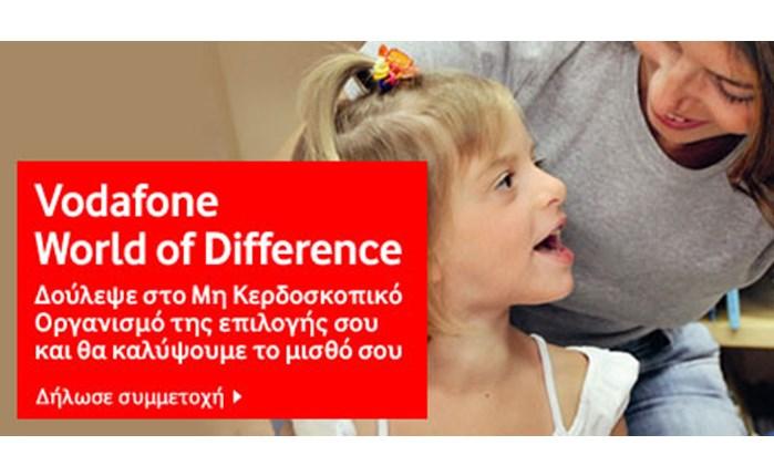 Οι νικητές του Vodafone World of Difference