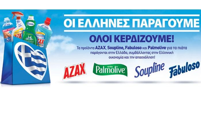Καμπάνια από προϊόντα της Colgate Palmolive