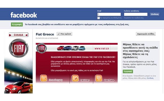 Στο Facebook τα brands Abarth, Fiat, Alfa Romeo!