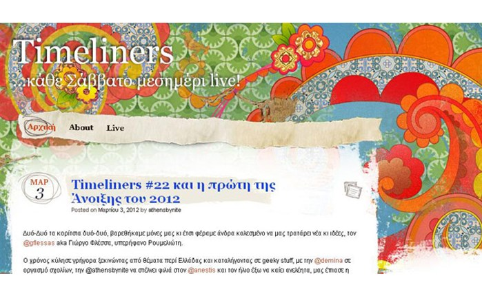 Timeliners: Νέα web radio εκπομπή