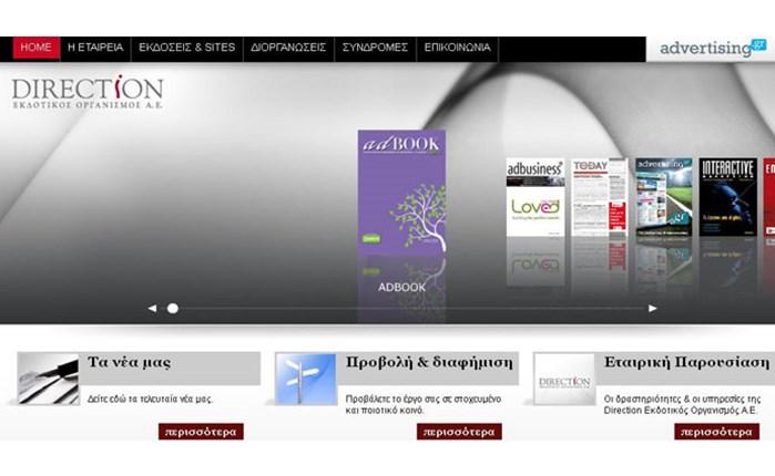 Στον αέρα το ανανεωμένο Direction.gr