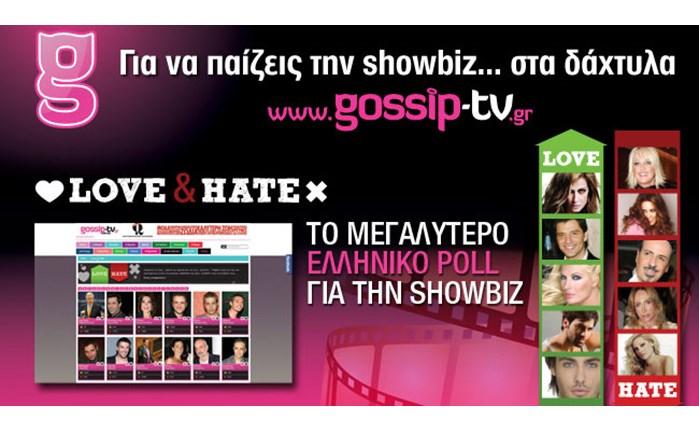 Το gossip-tv.gr ανανεώνεται και εμπλουτίζεται!