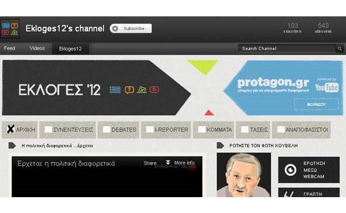 Κανάλι για τις Εκλογές στο YouTube