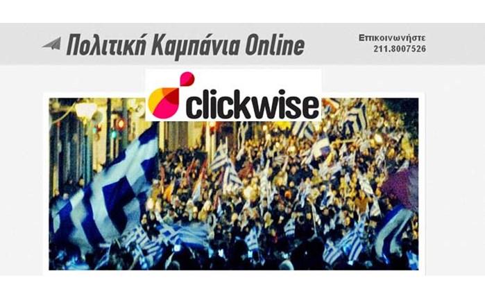Online εκλογικές υπηρεσίες από την Clickwise