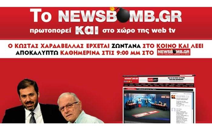 Πρωτοπορία του Newsbomb.gr και στη Web TV!