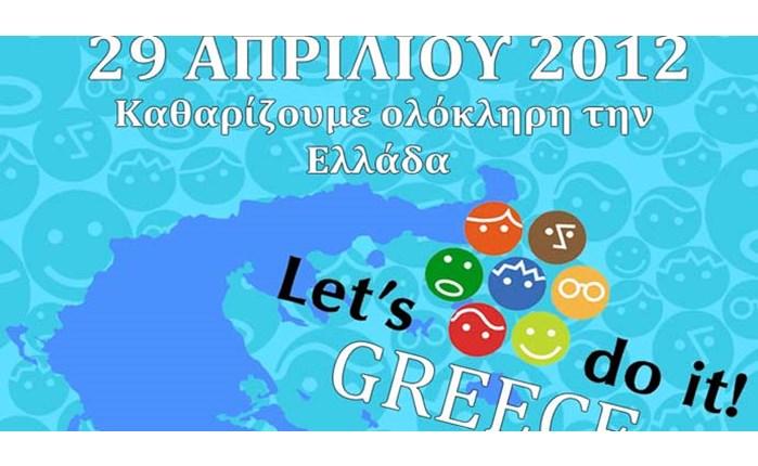 Συμμετέχει σε διεθνή καμπάνια καθαρισμού η Ελλάδα