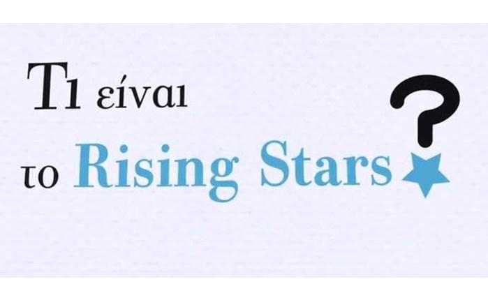 Συνεχίζεται το Rising Stars