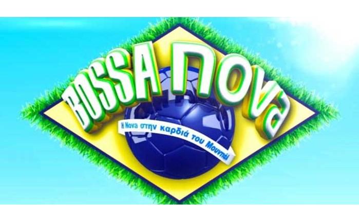 Έρχεται η BOSSA NOVA!