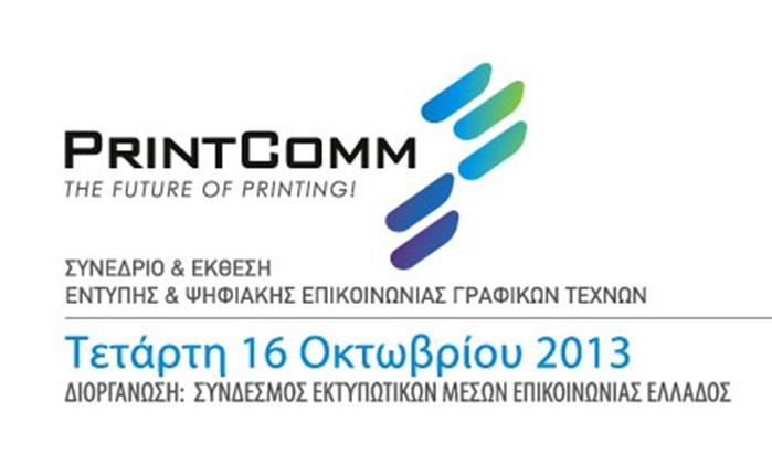 Το πρόγραμμα του Athens PrintComm