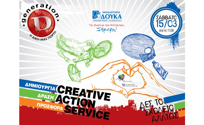 Generation D: Δημιουργία - Δράση - Προσφορά!