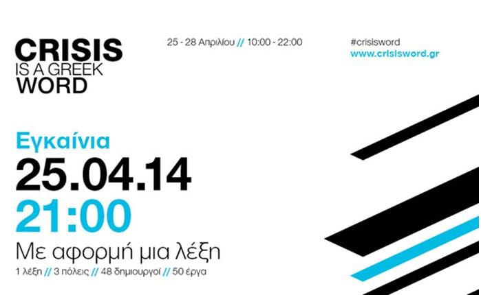Έκθεση του ελληνικού design στην Τεχνόπολη