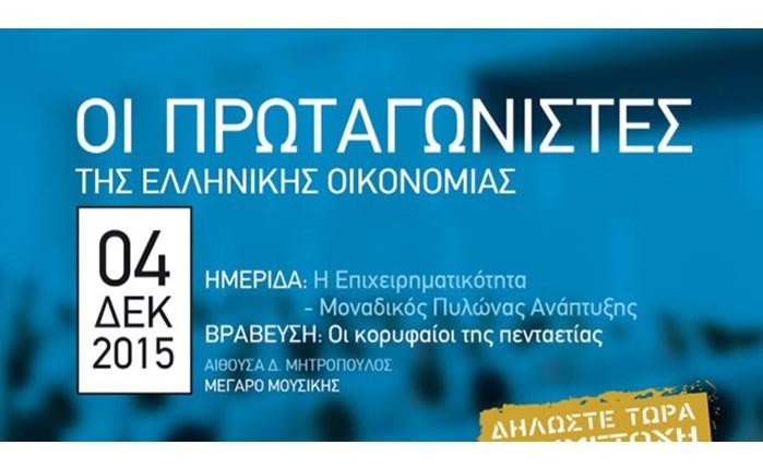 Οι Πρωταγωνιστές της Ελληνικής Οικονομίας