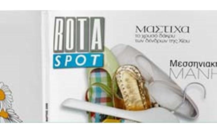 Η North Effect για τα Rota Spot και Rota Oikia