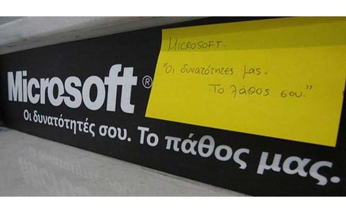 Στην One Team και τα δύο specs της Microsoft Ελλάς