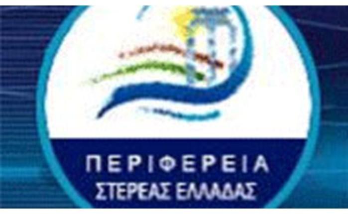Αναβάλλεται το spec Περιφέρειας Στερεάς Ελλάδας