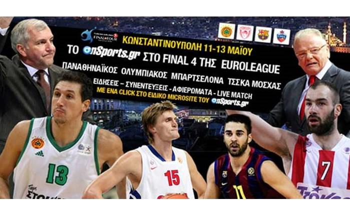 Το Onsports.gr για το Final Four!