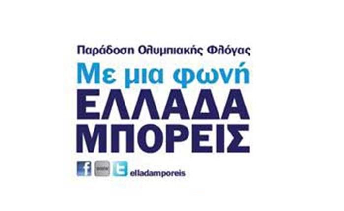 Με μια φωνή, Ελλάδα μπορείς!