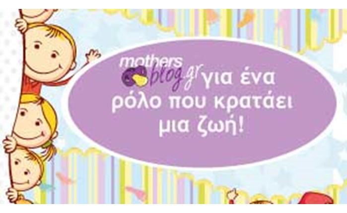 Κοντά στις μαμάδες το mothersblog.gr