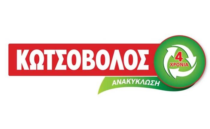 Η Κωτσόβολος γιορτάζει την Πράσινη Πρωτοβουλία!