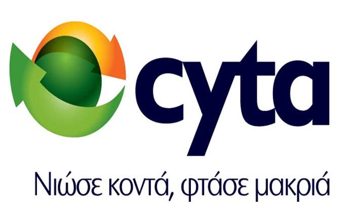 Cyta: Επέκταση σε όλη την Πελοπόννησο