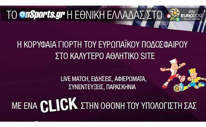 Το Onsports.gr σκοράρει με την Εθνική Ελλάδας!