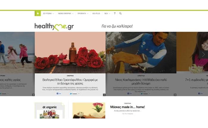 Online η Iso-Plus με το healthyme.gr!