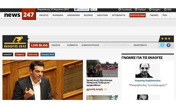 Προεκλογική επικοινωνία από το News247