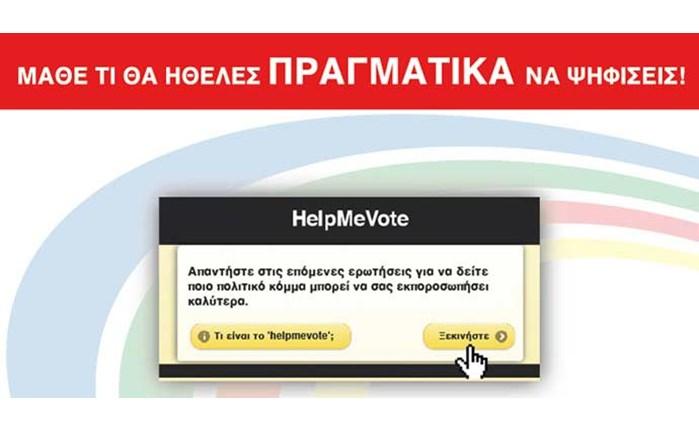 Σύμβουλος Ψήφου από το Newsbomb