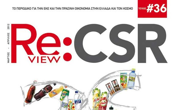 Κυκλοφόρησε το νέο CSR Review