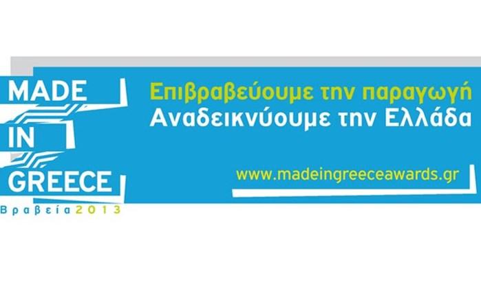 Βραβεία Made in Greece από την ΕΛ.Α.Μ.