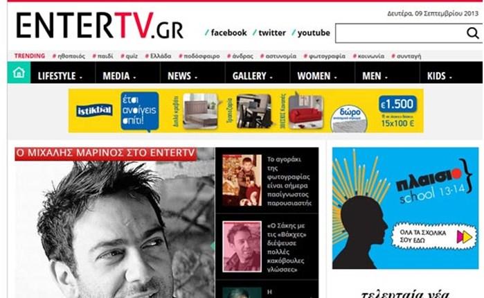 Η Wedia σχεδίασε το Entertv.gr