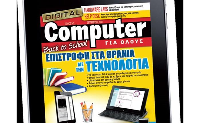 Νέο ψηφιακό τεύχος Computer Για Όλους