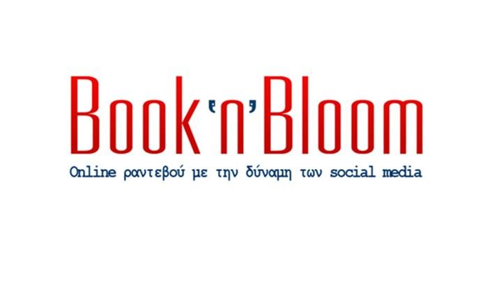 Αποκαλύφθηκε το Book'n'Bloom