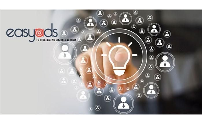 easyads: Η digital διαφήμιση βρήκε το σύστημά της