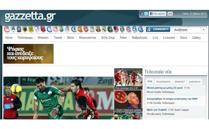Όλα για το Euro στο gazzetta.gr