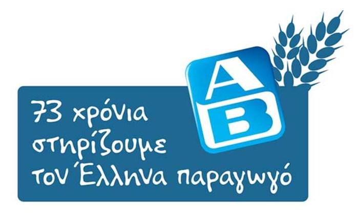 ΑΒ: Καμπάνια για τους Έλληνες παραγωγούς