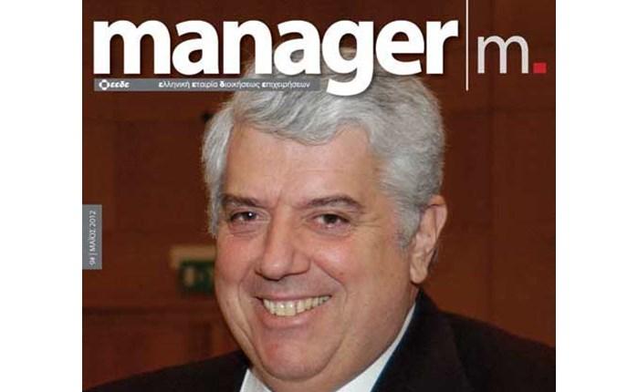 Κυκλοφόρησε το νέο τεύχος του Manager