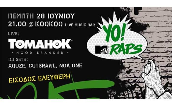 YO! MTV RAPS party με τη Sprite