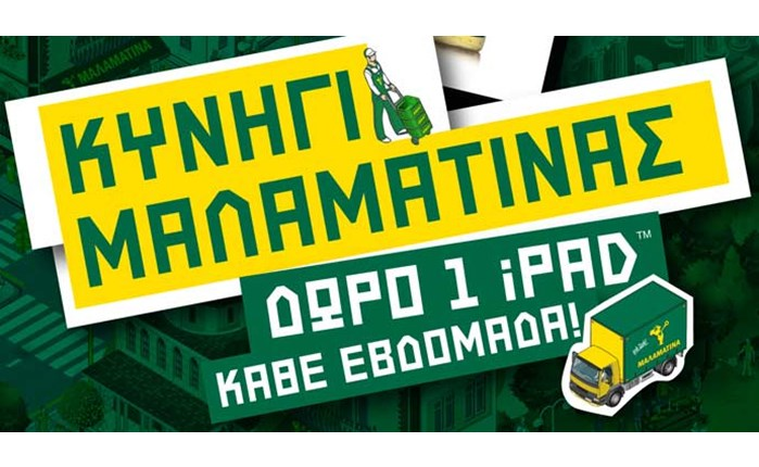 Online παιχνίδι από τη Μαλαματίνα!