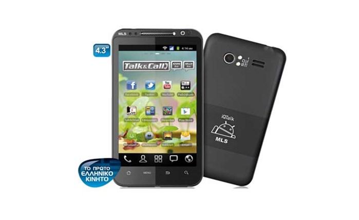 Το 1ο Ελληνικό Smartphone από την MLS!