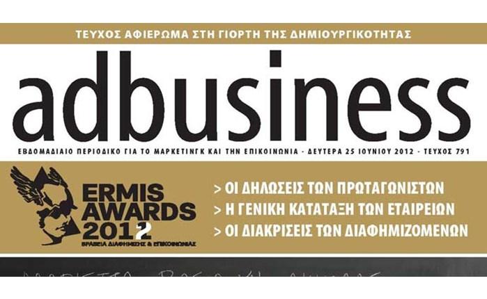 Η Ειδική Έκδοση για τα Ermis στο advertising.gr
