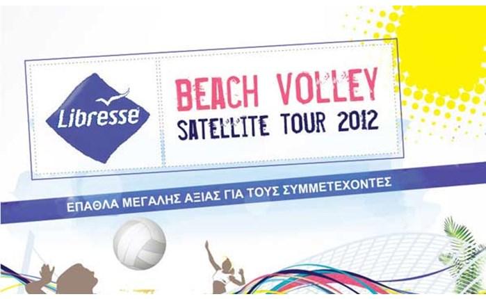 Τουρνουά beach volley από τα Libresse