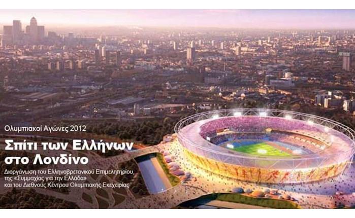 Πρωτοβουλία για την Ολυμπιάδα του Λονδίνου