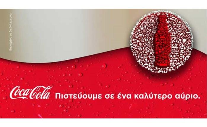 Καμπάνια Coca-Cola για ένα καλύτερο αύριο!