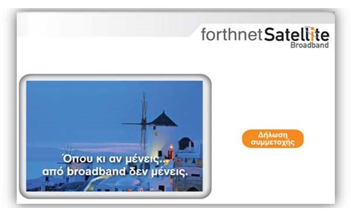 Online contest από Forthnet, Skylogic